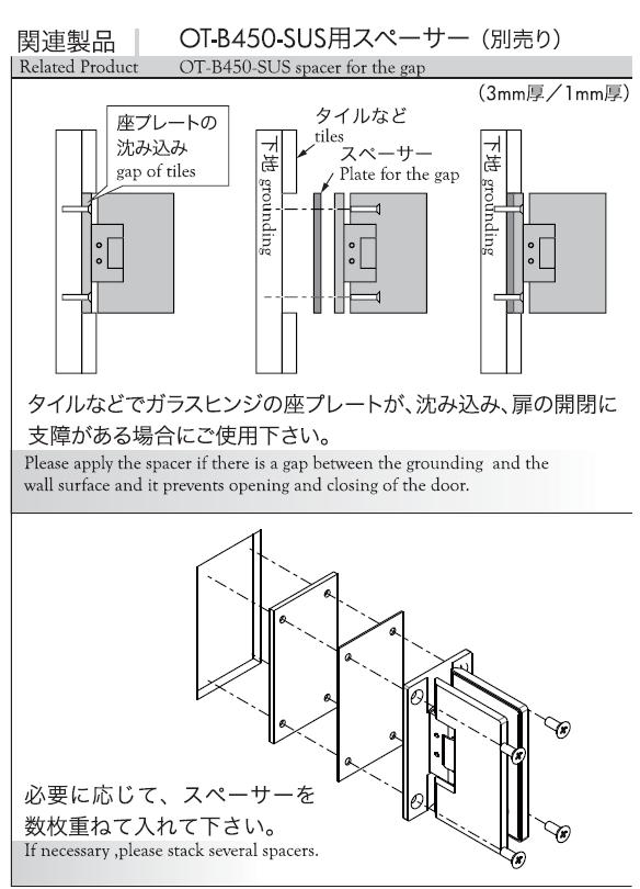 OT-B450-SUS用スペーサー