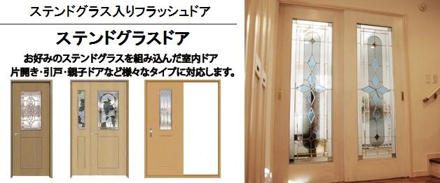 ステンドグラス入りフラッシュドア、お好みのステンドグラスを組み込んだ室内ドア。片開き・引戸・親子ドアなど様々なタイプに対応します。