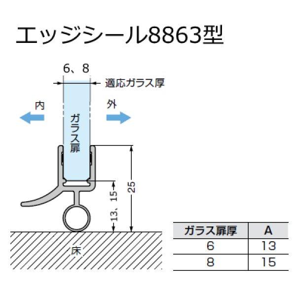 画像1: エッジシール 8863型/ガラス厚:6、8mm用/長さ:2010mm×2本 (1)