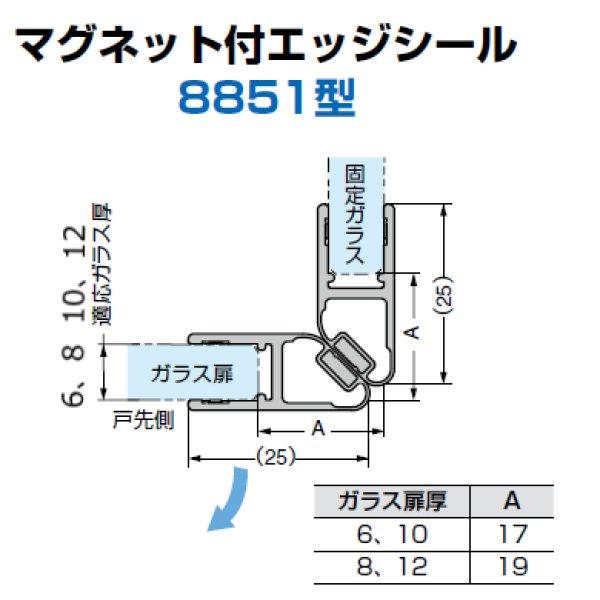 画像1: マグネット付エッジシール 8851型/ガラス厚6、8mm・10、12mm用/長さ:2.5m×2セット (1)