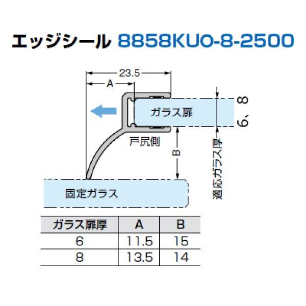 画像1: エッジシール 8858型/ガラス厚6、8mm用/長さ:2.5m×2本 (1)