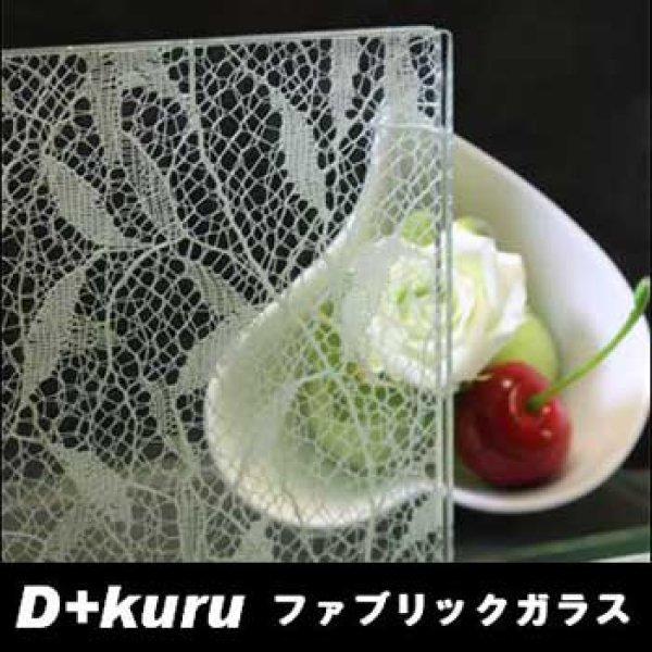 画像1: D+kuru(ディークル) ファブリックガラス (1)