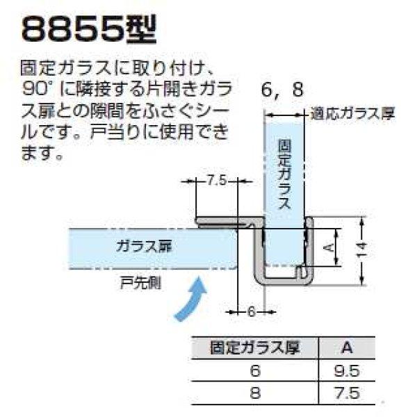 画像1: 戸当り兼用エッジシール8855・8856型/ガラス厚6、8mm用/長さ:2.5m×2本 (1)