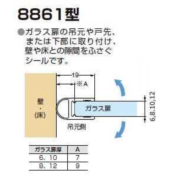 画像1: エッジシール 8861型/ガラス厚6、8mm兼用、10、12mm兼用/各2本セット (1)