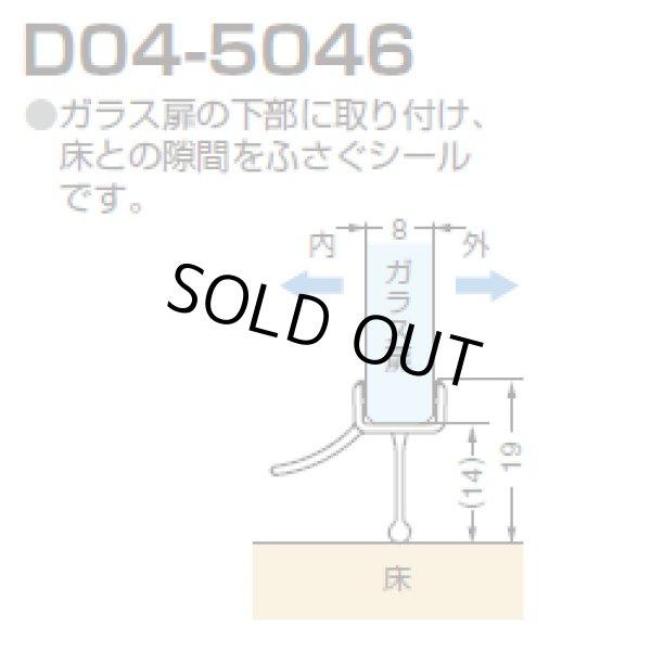 画像1: エッジシール D04-5046/ガラス厚8mm用/長さ:2m×2本 (1)
