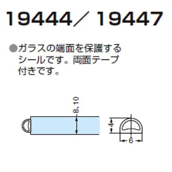 画像1: エッジシール 19444_19447/ガラス厚8mm、10mm用/長さ:2m (1)