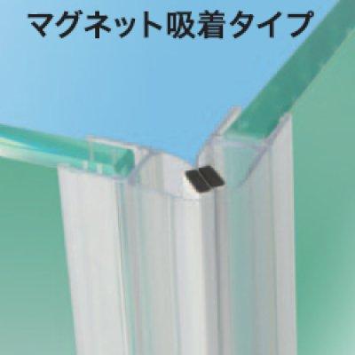 画像2: マグネット付エッジシール 8851型/ガラス厚6、8mm・10、12mm用/長さ:2.5m×2セット