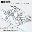 画像2: シリコンシール材 MFS-B型、特殊両面テープ MFT (2)