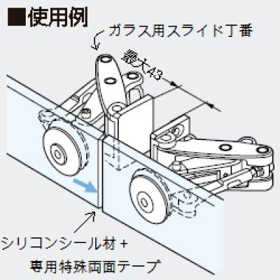 画像1: シリコンシール材 MFS-B型、特殊両面テープ MFT