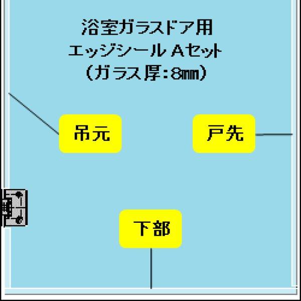 画像1: 浴室ガラスドア用エッジシール3本(Aセット)/ガラス厚8mm用 (1)