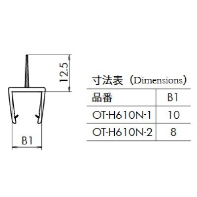 画像2: エッジシール OT-H610N/ガラス厚10mm、8mm用/長さ:2.5m×2本