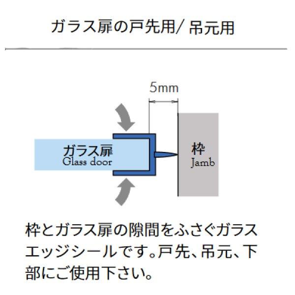 画像1: エッジシール OT-H611N/ガラス厚:12mm、10mm、8mm用/長さ:2.5m×2本 (1)
