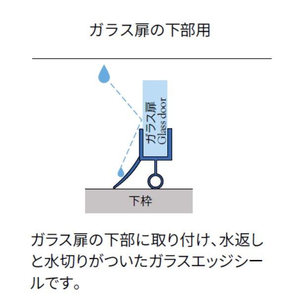 画像1: エッジシール OT-H680N/ガラス厚10mm、8mm用/長さ:2.5m×2本 (1)