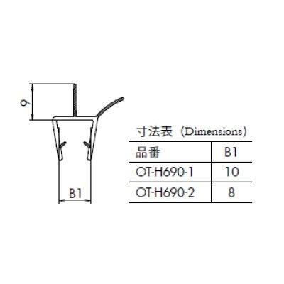 画像2: エッジシール OT-H690/ガラス厚10mm、8mm用/長さ:2.5m×2本