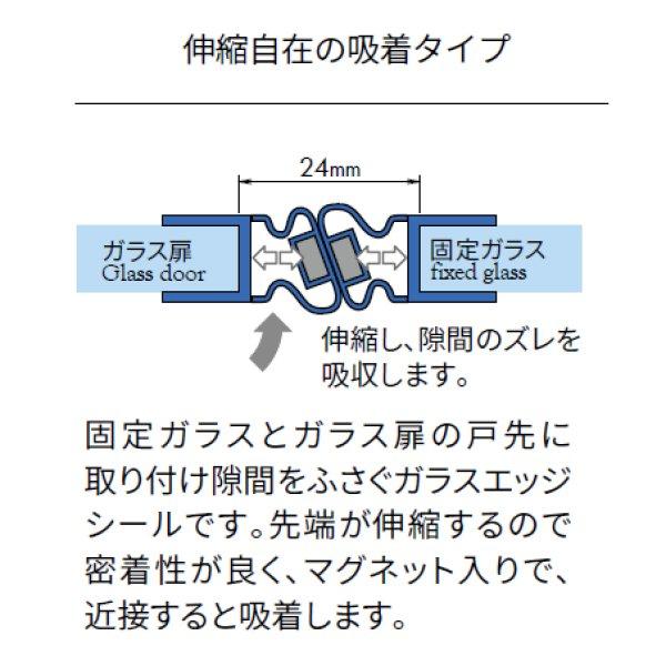 画像1: エッジシール(マグネットタイプ) OT-H730/ガラス厚10mm、8mm用/長さ:2.2m×2組 (1)
