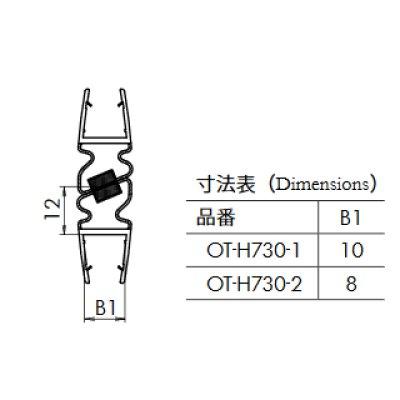 画像2: エッジシール(マグネットタイプ) OT-H730/ガラス厚10mm、8mm用/長さ:2.2m×2組