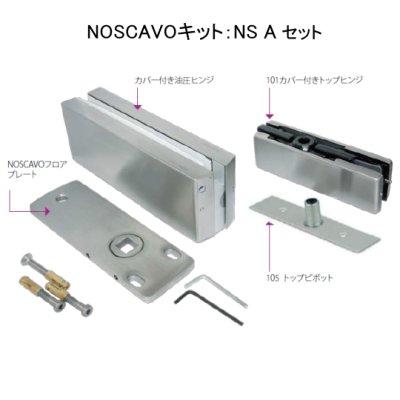 画像1: ガラスドア上下金具「NOSCACO DIYキット」