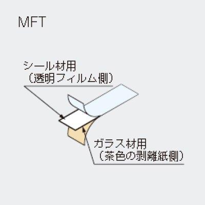 画像2: シリコンシール材 MFS-B型、特殊両面テープ MFT