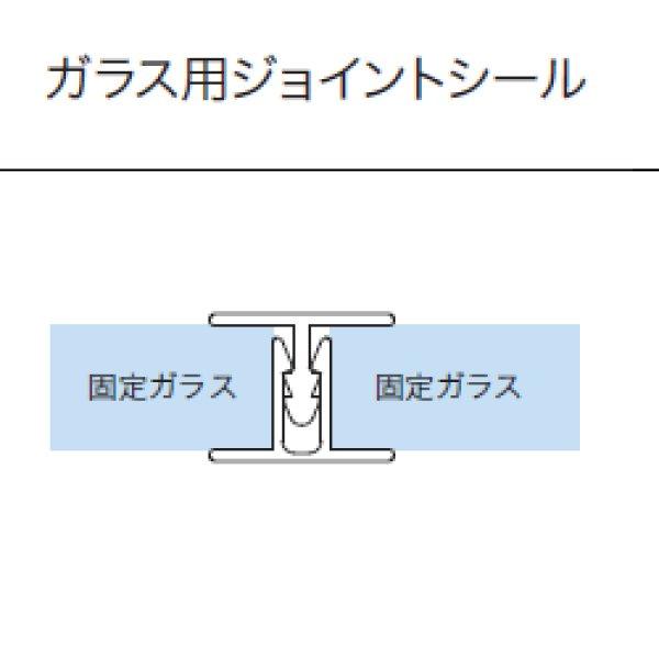 画像1: ジョイントシール OT-H500/ガラス厚10mm、12mm用/長さ:3m×2組 (1)