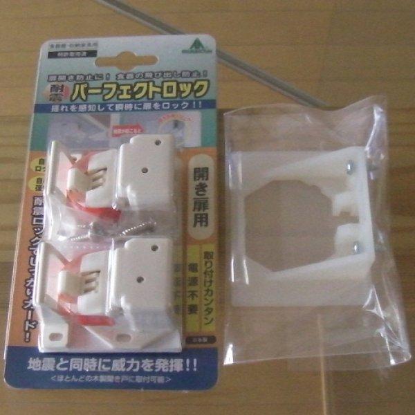 画像1: 耐震ラッチ(開き戸用)耐震パーフェクトロック(施工治具付き) (1)