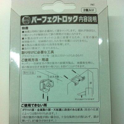 画像2: 耐震ラッチ(開き戸用)耐震パーフェクトロック