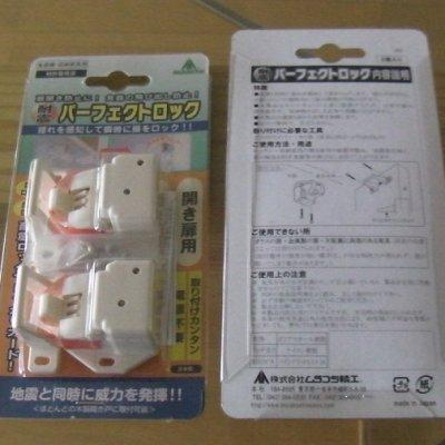 画像1: 耐震ラッチ(開き戸用)耐震パーフェクトロック