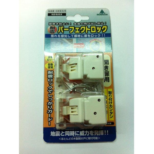 画像1: 耐震ラッチ(開き戸用)耐震パーフェクトロック (1)