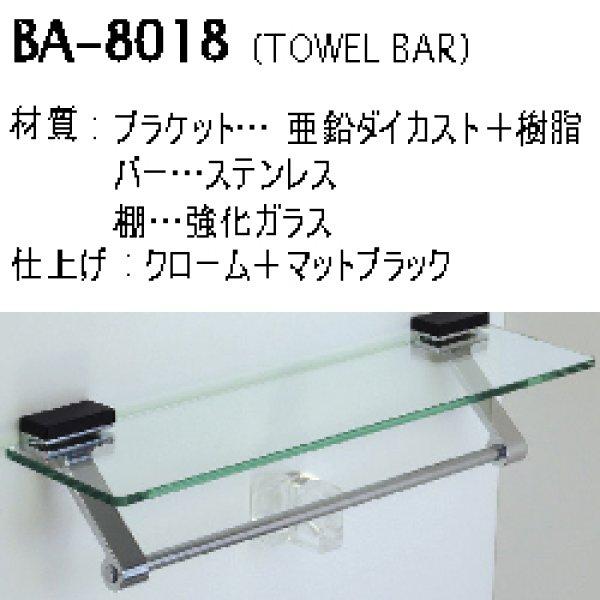 画像1: タオルバー(小物棚付き) BA-8018 (1)