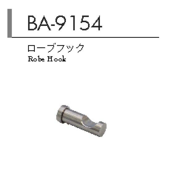 画像1: ローブフック BA-9154 (1)