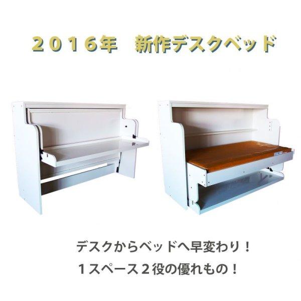 画像1: 新デスクベッド (1)