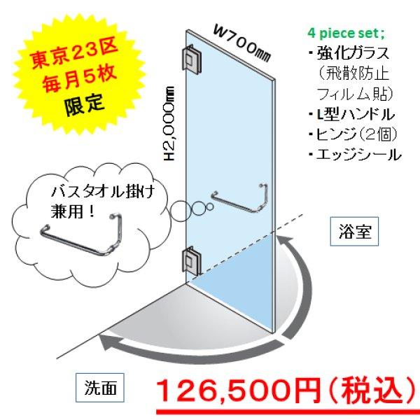 画像1: 【特別企画第2弾】L型ハンドル付き浴室ガラスドアセット (1)