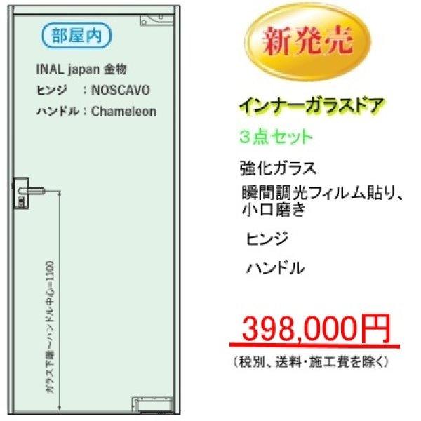 画像1: 【特別企画第4弾】調光ガラスドアセット (1)