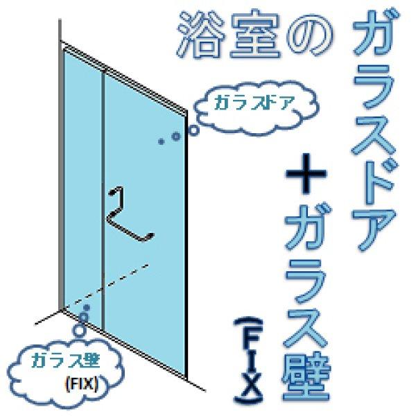 画像1: 浴室のガラスドアセット (1)