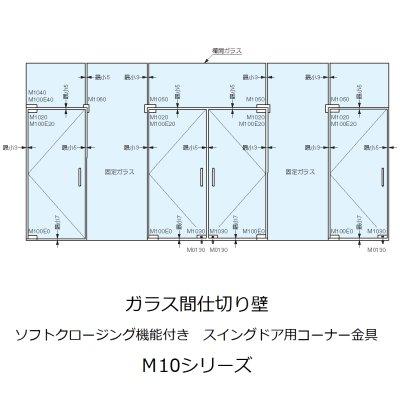 画像3: 下部コーナー金具(ソフトクロージング機構付)