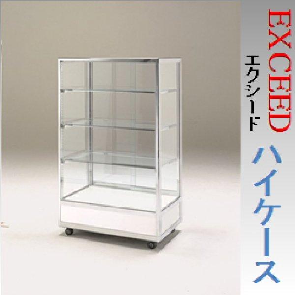 画像1: ガラスショーケース・エクシード「ハイケース」 (1)