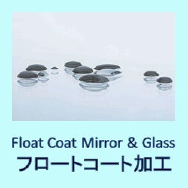 フロートコート加工ガラス&ミラー