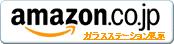 アマゾン販売 ガラスステーション東京