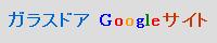 ガラスドア Googleサイト