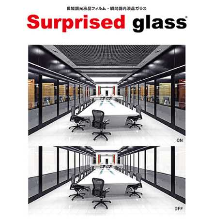 「サプライズ・ガラス」