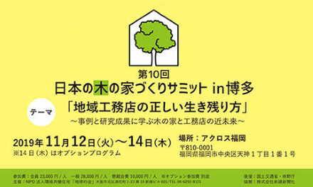 第10回 日本の木の家づくりサミット