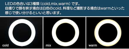 「LEDリングライト」cold、mix、warmの3種類