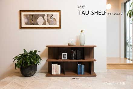comfort MK TAU-SHELF(タウ・シェルフ)