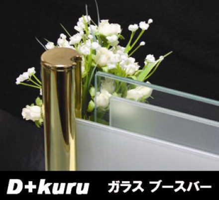 d+kuru「ガラスブースバー」