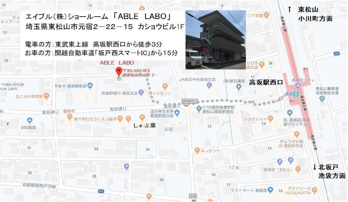 「エイブルLABO(ラボ)」のご案内,地図(PDFダウンロード)