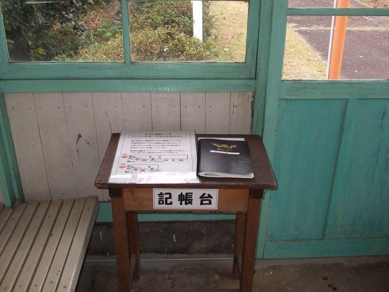 駅ノート(大分県由布市の湯平駅[ゆのひらえき])