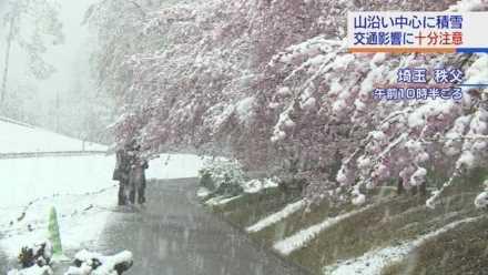 埼玉県秩父市真冬並みの寒さ