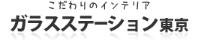 ガラスインテリア専門店ガラスステーション東京