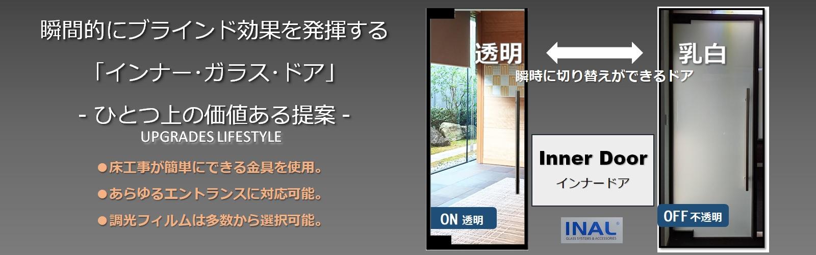 インナーガラスドア,inner_door,瞬間調光ガラス,フィルム,ブラインド