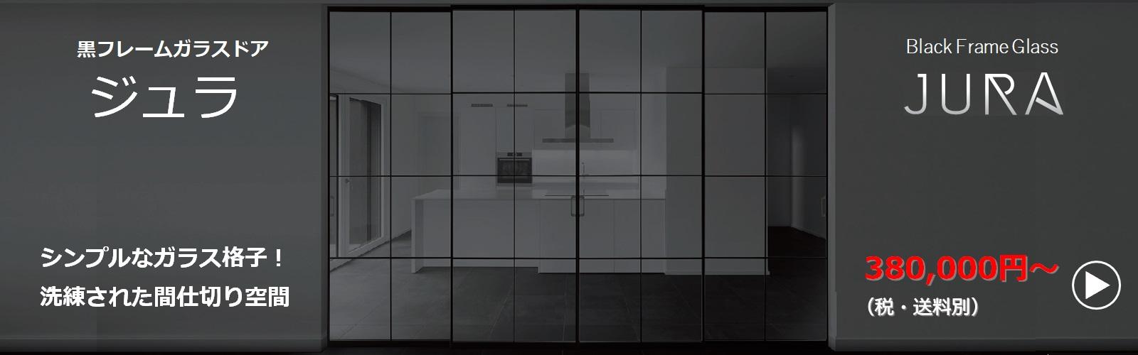 黒フレームガラス格子引戸