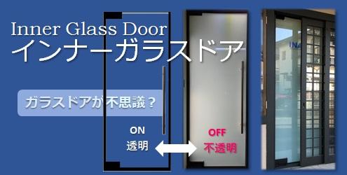 インナー・ガラスドア